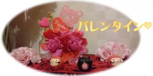 ♥バレンタイン♥