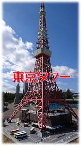 ★東武ワールドスクエア★